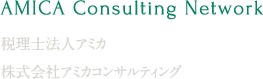 AMICA Consulting Network 税理士法人アミカ 株式会社アミカコンサルティング